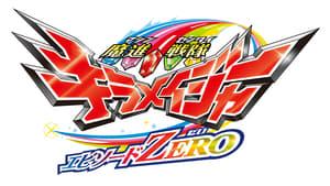 Mashin Sentai Kiramager: Episode ZERO 2020