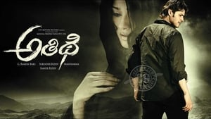 Tegulu movie from 2007: Athidhi