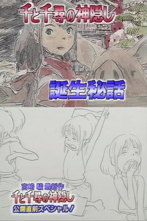 Image Nippon Television Special: The Making of Spirited Away