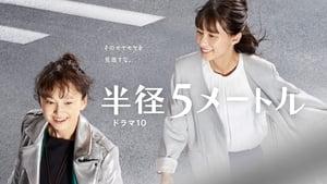 مشاهدة مسلسل Hankei 5-Meters مترجم أون لاين بجودة عالية