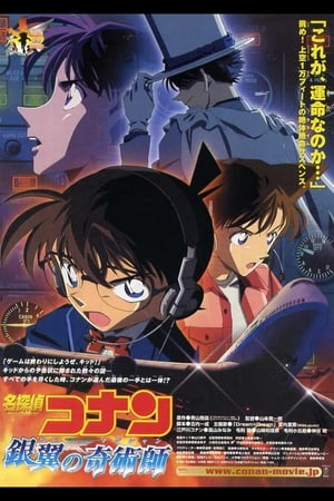 Image Detective Conan: Magician of the Silver Key