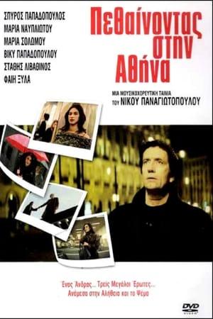 Πεθαίνοντας στην Αθήνα (Greek Film 2006) – watch online