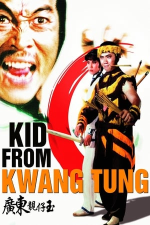 Kid from Kwangtung (1982)