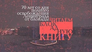 Russian movie from 2009: Reading Book of Blockade