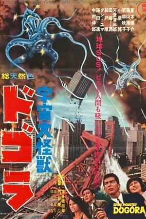 宇宙大怪獣ドゴラ (1964)