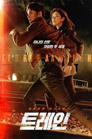 Train (2020) Season 1 Episode 1
