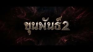 Khun Pan 2 2018