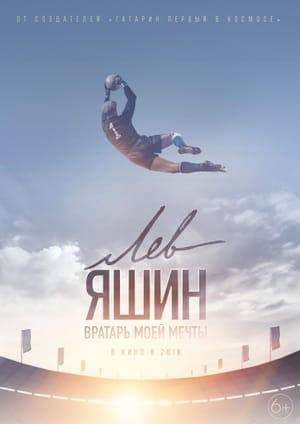 Lev Yashin, The Dream Goalkeeper