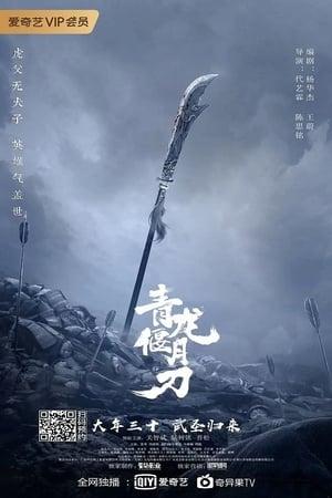 Qinglong Yanyue Knife (2021)