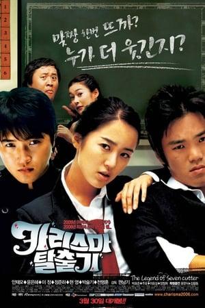 카리스마 탈출기 (2006)