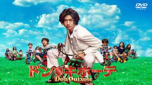 Don Quixote (2011)