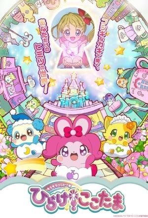 Image Kirakira Happy Hirake! Cocotama