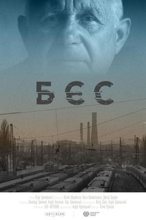 Бєс (2020)