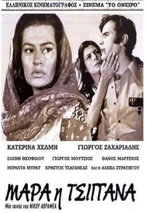 Μάρα, η τσιγγάνα 1971