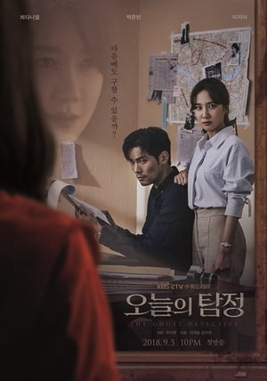 The Ghost Detective Episode 10