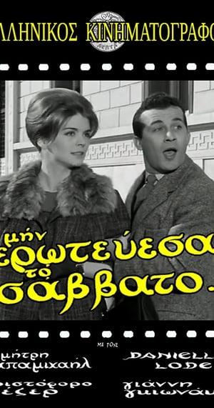 Μην ερωτεύεσαι το Σάββατο.. 1962