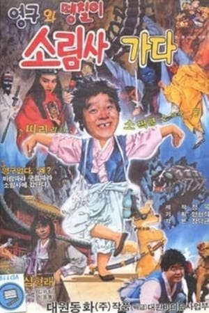 Young-gu and the Solim Temple (1989)