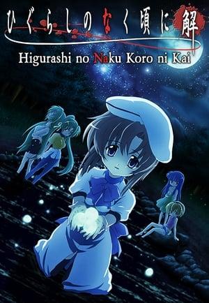 Higurashi no Naku Koro ni (2006): 2 Temporadai