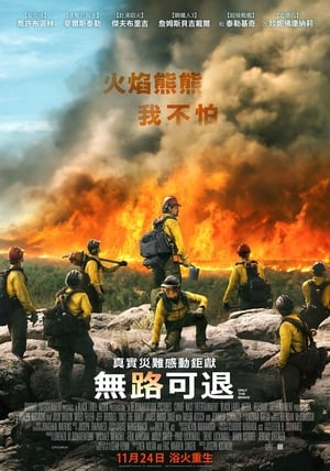 Only the Brave film posters