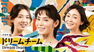 مشاهدة مسلسل Dream Team مترجم أون لاين بجودة عالية