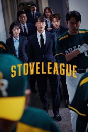 Image Stove League
