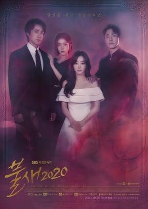ซีรี่ย์เกาหลี Phoenix (2020) ซับไทย
