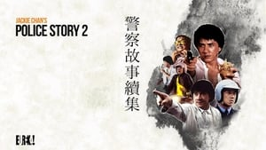Police Story 2 – Τζάκι Τσαν: Ο κεραυνός του Θεού 2