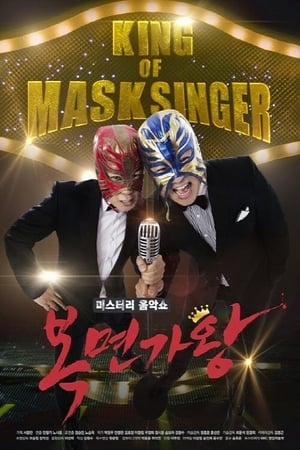 King of Mask Singer Episode 143