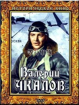 Film Abdeckung Valeri Tschkalow