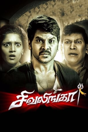 Sivalinga (2017) in Hindi
