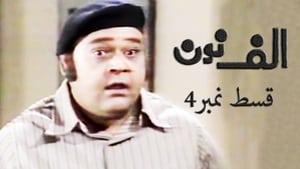 Urdu series from 1965-1966: Alif Noon
