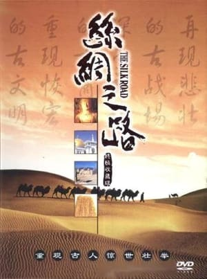 The Silk Road (1980)