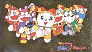 Dorami-chan & Doraemons: Space Land's Critical Event