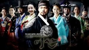 Yi San (2007)