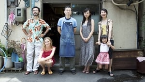 Japanese movie from 2010: Hospitalité