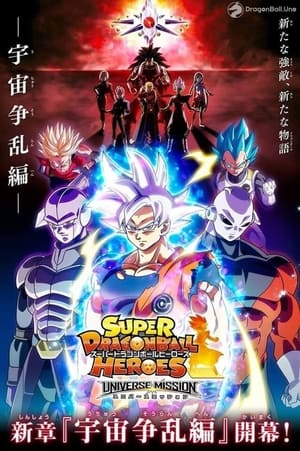 poster Super Dragon Ball Heroes