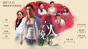 Chinese movie from 2017: 六人晚餐