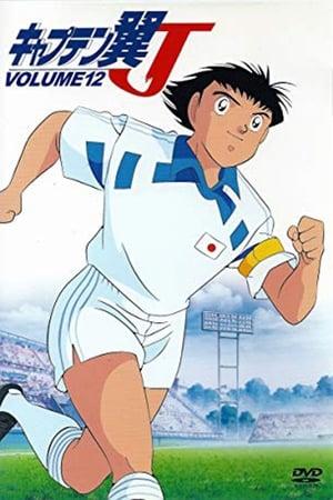 VER Los Súper Campeones J (1994) Online Gratis HD
