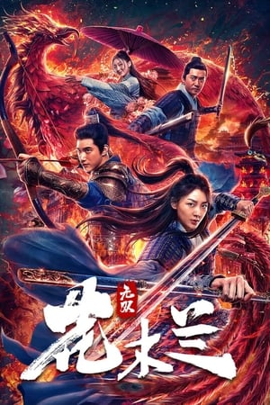 Matchless Mulan              2020 Full Movie