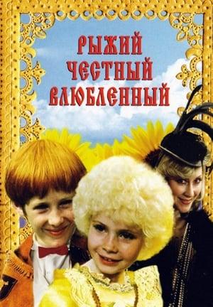 Ryzhiy, Chestnyy, Vlyublyonnyy