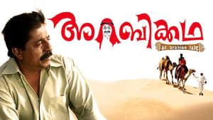 Malayalam movie from 2007: Arabikkatha