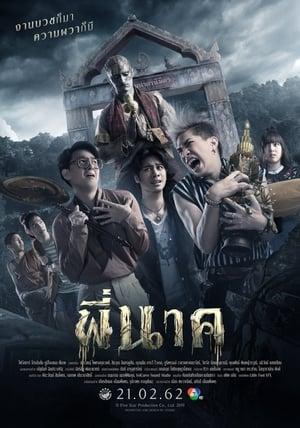Pee Nak (2019) Subtitle Indonesia