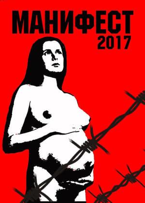 Manifest 2017 (2017)