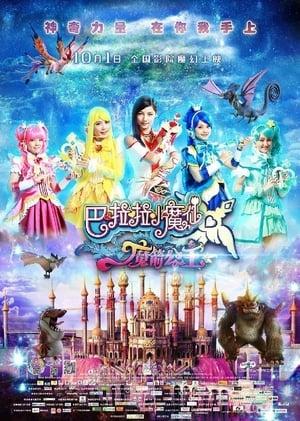 Balala the Fairies: Princess Camellia