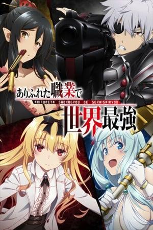 Arifureta Shokugyou de Sekai Saikyou: Season 1