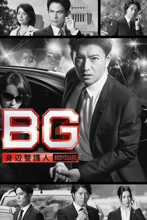 BG〜身辺警護人〜