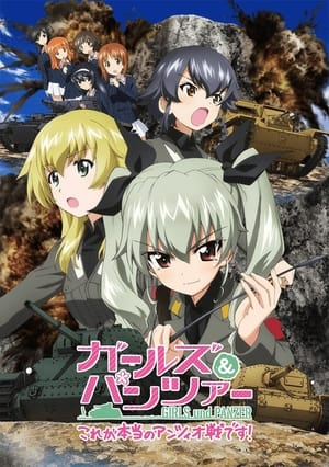 Girls und Panzer: This Is the Real Anzio Battle!-Azwaad Movie Database