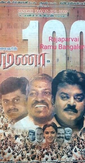 Watch Ramanaa Online