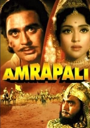 Amrapali-Azwaad Movie Database