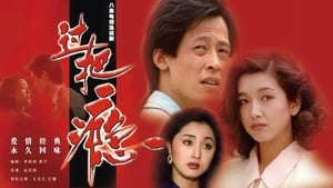 Chinese series from 1994-1994: 过把瘾